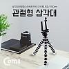 Coms 삼각대(관절형/스마트폰용) 거치대포함 - 약 20cm