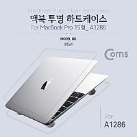 Coms 노트북 보호케이스, 맥북프로 MBA 15.4 형 / A1286-모델적용