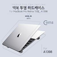 Coms 노트북 보호케이스, 맥북 프로 MBPR 15.4 형 / A1398-모델적용