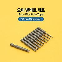 Coms 오미 별비트세트/ T6~T30 / 50mm / 10pcs