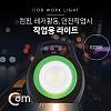 Coms 작업용 LED 라이트 / 램프 (18650 배터리x1ea 포함)