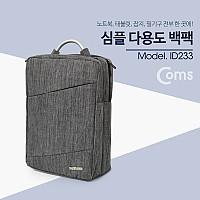 Coms 다용도 가방 (백팩) / 노트북 / 태블릿 / 잡지, 노트 등 - 차콜 그레이