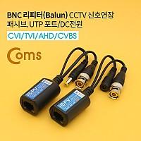 Coms BNC 리피터(Balun) / CCTV 신호연장 / 패시브, UTP 포트/DC전원, CVI/TVI/AHD/CVBS
