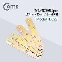 Coms 평철(일자) 4pcs / 115mm X 20mm / 나사못 포함 / -자