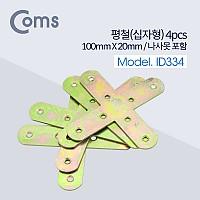 Coms 평철(십자) 4pcs / 100mm X 100mm / 나사못 포함 / +자