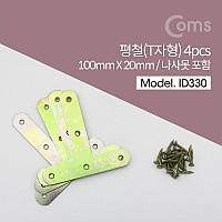 Coms 평철(T자) 4pcs / 100x100x20(mm) / 나사못 포함