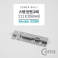 Coms 스텐 안전고리(걸고리) (Tower Bolt) / 약 111 x 35(mm)