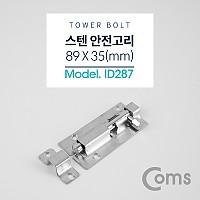 Coms 스텐 안전고리(걸고리) (Tower Bolt) 약 89 x 35(mm)