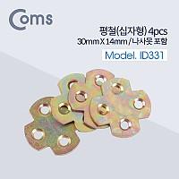 Coms 평철(십자) 4pcs / 30mm X 16mm / 나사못 포함 / +자