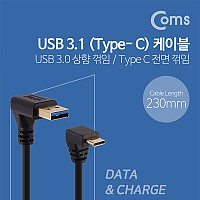 Coms USB 3.1 젠더(Type C), USB 3.0 A(M)/C(M) 25cm - USB3.0 상향꺾임/Type C 전면꺾임