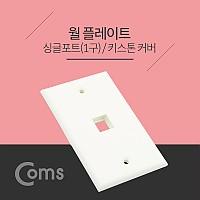 Coms 월 플레이트 싱글포트 / 키스톤커버 / 1구