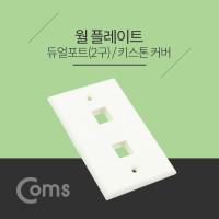 Coms 월 플레이트 듀얼포트 / 키스톤커버 / 2구