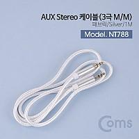 Coms 스테레오 케이블 (3.5) 1M, Silver - 나일론 피복