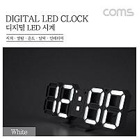 Coms 시계(LED) / 탁상용 / 벽걸이 / 알람 / 온도 / 날짜 / 인테리어 / 벽 & 탁자형 _White