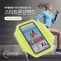 Coms 스마트폰 암밴드(6형), Light Green