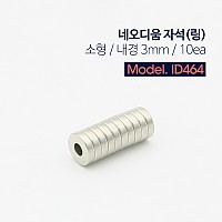 Coms 자석(링)-네오디움 소, 10ea (1Set)