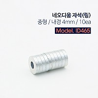 Coms 자석(링)-네오디움 중, 10ea (1Set)