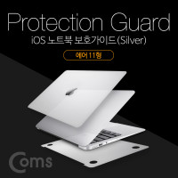 Coms 맥북 보호가이드(Silver), 외부 보호필름, Macbook Air 11형, 맥북 에어 11형