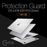 Coms 맥북 보호가이드(Silver), 외부 보호필름, Macbook Air 13형, 맥북 에어 13형
