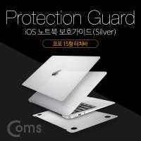 Coms 맥북 보호가이드(Silver), 외부 보호필름, Macbook Pro TouchBar, 맥북 프로 15형 터치바