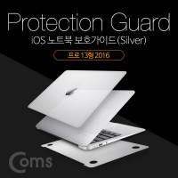 Coms 맥북 보호가이드(Silver), 외부 보호필름, Macbook Pro 13형 2016, 맥북 프로 13형 2016