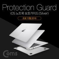 Coms 맥북 보호가이드(Silver), 외부 보호필름, Macbook Pro 15형 2016, 맥북 프로 15형 2016