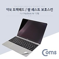 Coms 맥북 팜 레스트 스킨(Silver) Macbook Air 13형 / 팜 가드/ 보호필름