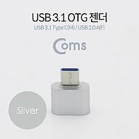 Coms USB 3.1 (Type C) OTG 젠더(C M/2.0 F), Short/Silver