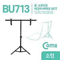 Coms 스튜디오 촬영 배경지(White 60X115cm) + T형 2단 거치대 / 이동식 / 소형