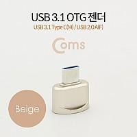 Coms USB 3.1 (Type C) OTG 젠더(C M/2.0 F), Short/Beige