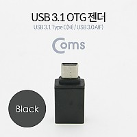 Coms USB3.1 (Type C) OTG 젠더(C M/3.0 F), Short/Black