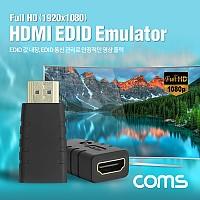 Coms HDMI EDID 에뮬레이터(EDID 값 내장 HDMI 이퀄라이져 노이즈제거)