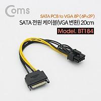 Coms SATA 전원 케이블(VGA 변환) / SATA PCB to VGA 8P (6P+2P) / 20cm
