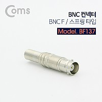 Coms BNC 컨넥터 / 커넥터 (BNC F/스프링 타입)