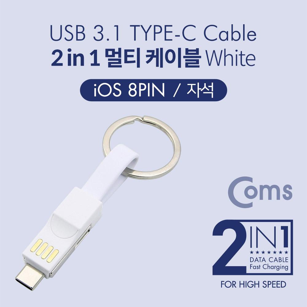 Type C (USB 3.1) 스마트폰 멀티 케이블 / 자석/2 in 1 / Type C / iOS 8Pin / White[ID490]