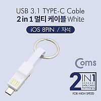 Coms Type C (USB 3.1) 스마트폰 멀티 케이블 (자석/2 in 1) / Type C / iOS 8Pin (8핀) / White