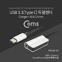 Coms USB 3.1(Type C) 듀얼젠더 12cm / 충전+AUX / 화웨이, 샤오미 전용 (국내폰 사용불가)