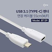 Coms USB 3.1(Type C) 케이블(M/F) 55cm, White / 연장