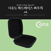 Coms 다용도 하드 케이스 / 하드 파우치 / 소형 / 17.5cm X 14cm X 6.5cm
