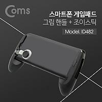 Coms 스마트폰 게임패드 - 그립핸들 / 조이스틱 / 스탠드