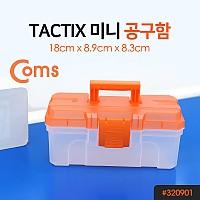 Coms TACTIX 택틱스 미니 공구함 / 수납함 / #320901 / 18cm x 8.9cm x 8.3cm