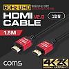 Coms HDMI 케이블(V2.0/고급형/Red Metal) 4K2K@60Hz / 1.8M
