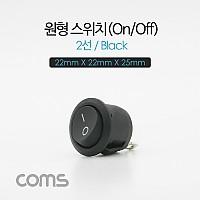 Coms 제작용 전원 스위치(On/Off, 온오프) 2선, 블랙 / 원형 / 22 X 22 X 25mm