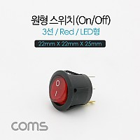 Coms 제작용 전원 스위치(On/Off, 온오프) 3선, 레드 / 원형 / LED / 22 X 22 X 25mm