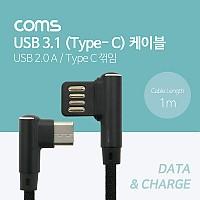 Coms USB 3.1 케이블 (Type C) 1M, 패브릭 피복 USB A(M) 꺾임, 양방향/C(M) 꺾임