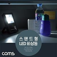 Coms LED 비상등, 24LED/50W / 18650 배터리 한 개 포함