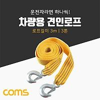 Coms 차량용 견인 로프 3M, 3톤
