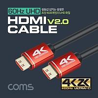 Coms HDMI 케이블 (M/M) 10M / 4K*2K @60Hz 지원
