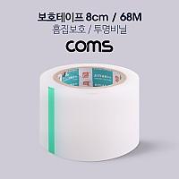 Coms 투명 비닐 테이프 (흠집보호 / 8cm / 68M)