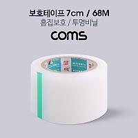Coms 투명 비닐 테이프 (흠집보호 / 7cm / 68M)
